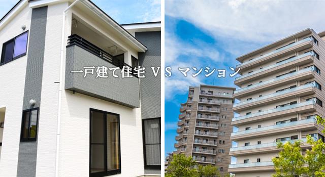 一戸建て住宅vsマンション